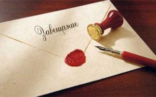 Нотариус рассказал про завещание наследника — что будет за разглашение тайны? что такое тайна завещания и на кого распространяется?