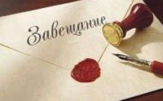 Завещание под диктовку — разрешена или нет законом? обязательно ли самому писать завещание?