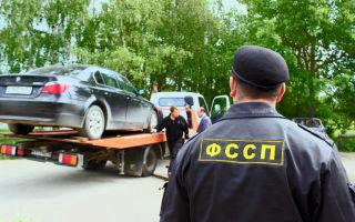 Мое авто арестовали за долги предыдущего владельца