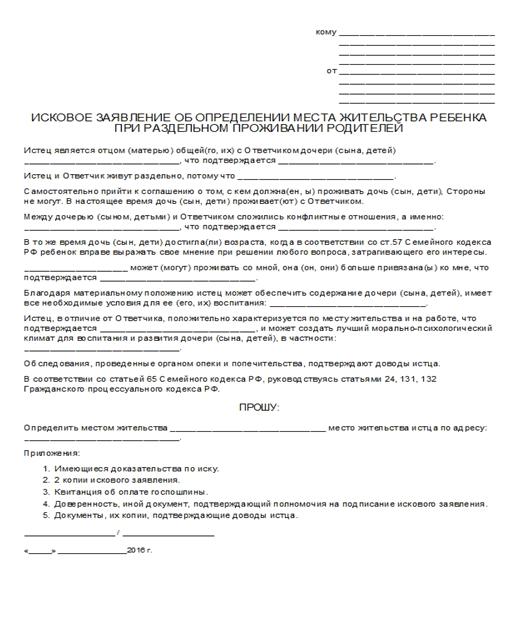 Определение места жительства ребенка при разводе - образец соглашения и искового заявления в суд о месте проживания ребенка