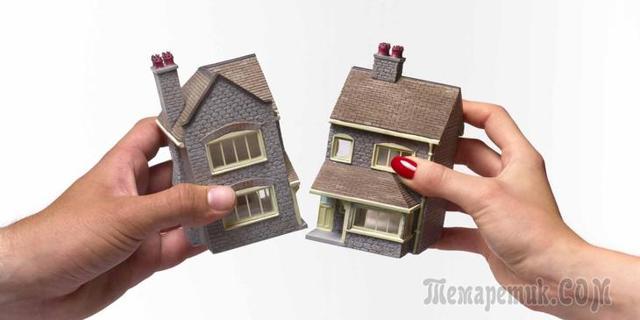 Как делится 3-комнатная квартира между двумя собственниками (развод супругов)