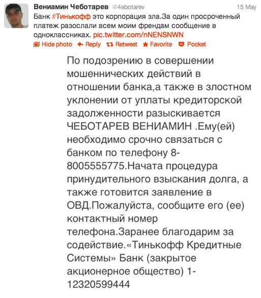Коллекторы начали угрожать через социальные сети (vk, fg, ok)