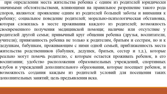 Суд оставил ребенка отцу - как это оспорить, судебная практика в России