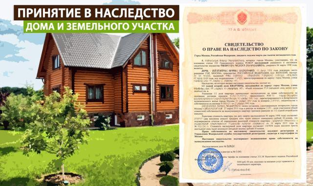Если дом не оформлен в собственность - как получить его по наследству?