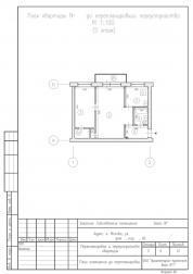 Увеличение коридора за счет жилой комнаты - что можно делать и что нет, согласование, документы, акт работ