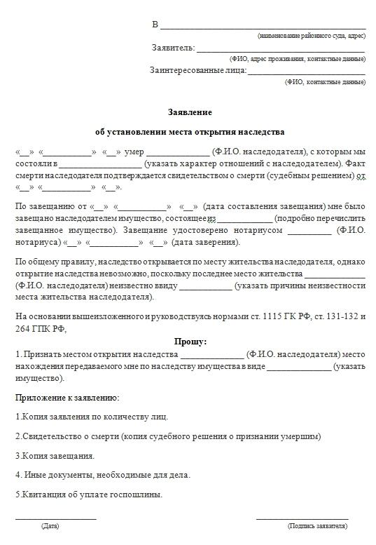 Установление места открытия наследства ГК РФ - общие правила, заявление, документы, решение суда
