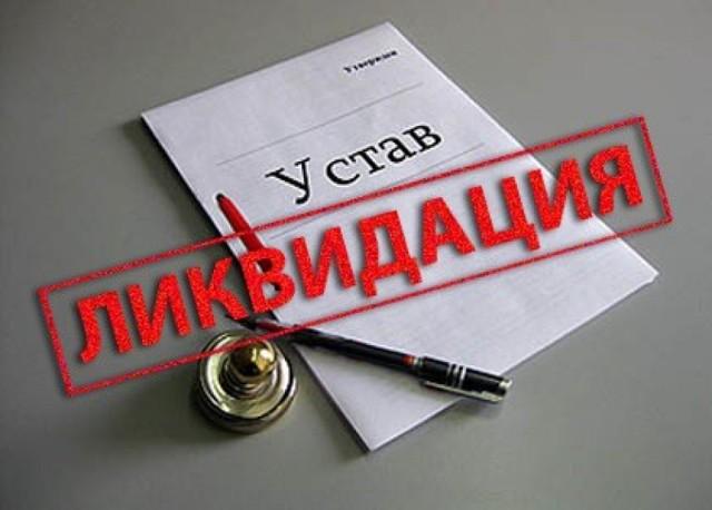 Ликвидация компании увольнение сотрудниц в декрете
