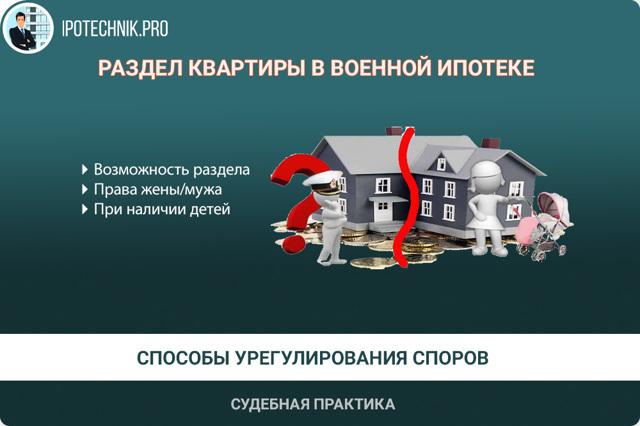 Раздел квартиры при разводе, если она куплена по программе