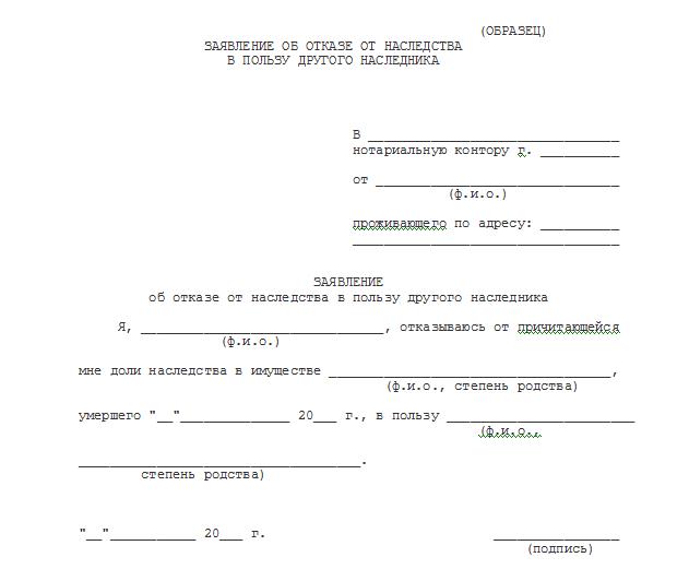 Отказ от обязательной доли в наследстве - обязательно ли писать заявление от отказе образец, выдержка из статьи ГК РФ