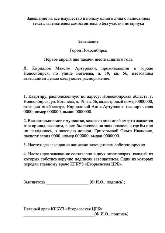 Подписать и заверить завещание без нотариуса - кто это может сделать по ГК РФ?