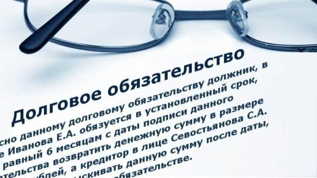 Взыскать долг с организации в судебном порядке - порядок действий