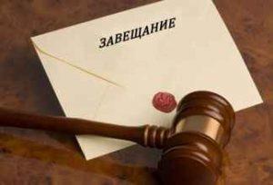 Можно ли лишить наследства наследника первой очереди  - как сделать это по закону*