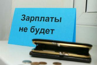 Работодатель задерживает зарплату: что мне делать?