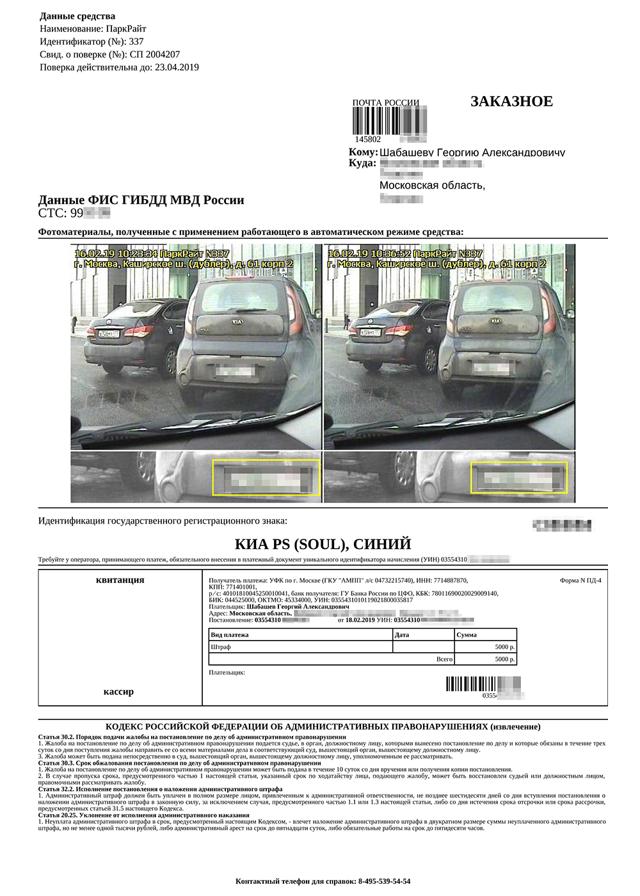 Выписали штраф за неправильную парковку - как оспорить?