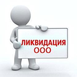 Как оспорить отказ в ликвидации ООО?