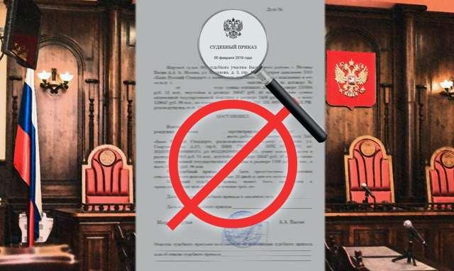 Не согласен с судебным приказом на выплату алиментов - как возразить?