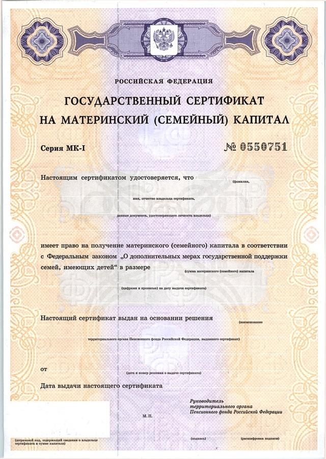 Как получить сертификат на материнский капитал - что нужно для этого